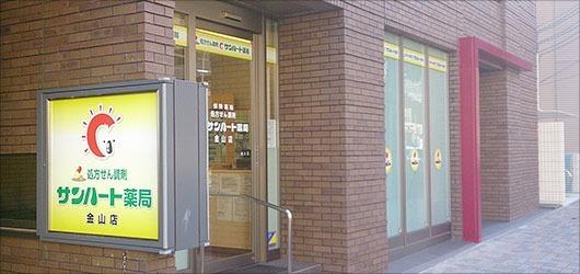 サンハート薬局 金山店の画像