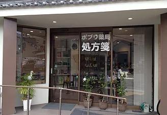 ポプリ薬局 智恵光院店の画像