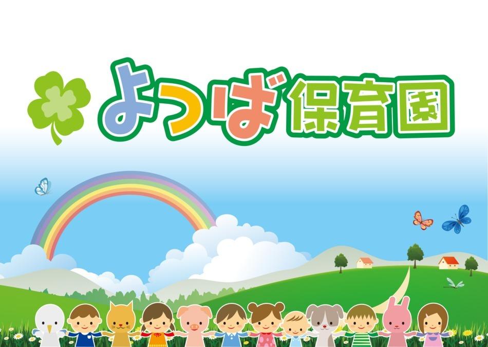 藤沢よつば保育園の画像