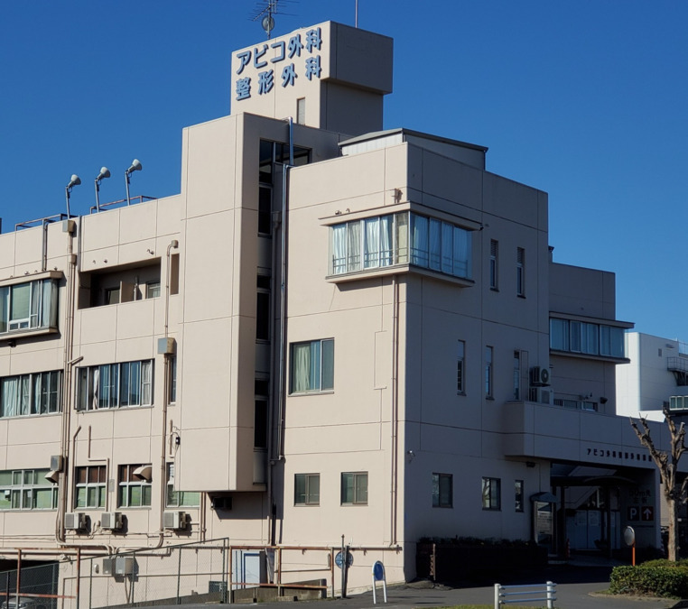 アビコ外科整形外科病院の画像
