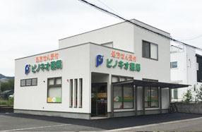 ピノキオ薬局 鵜沼東店の画像