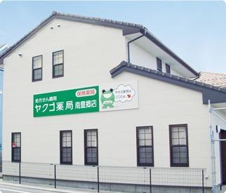 ヤクゴ薬局 南豊郷店の画像