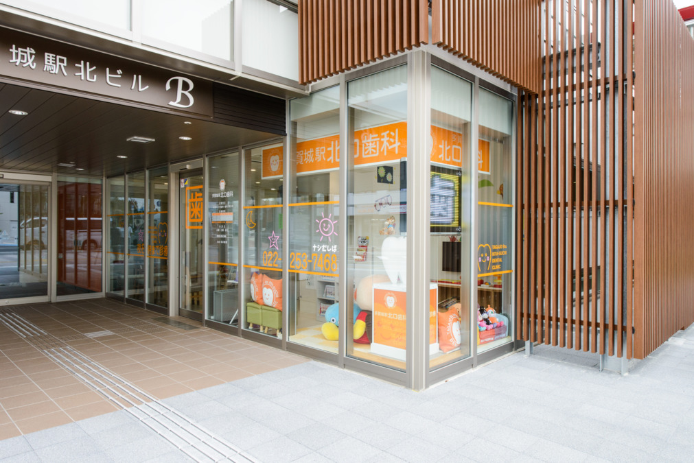多賀城駅北口歯科(歯科衛生士の求人)の写真1枚目:外観