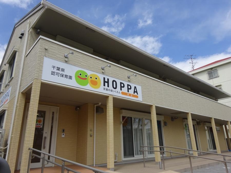 HOPPA末広