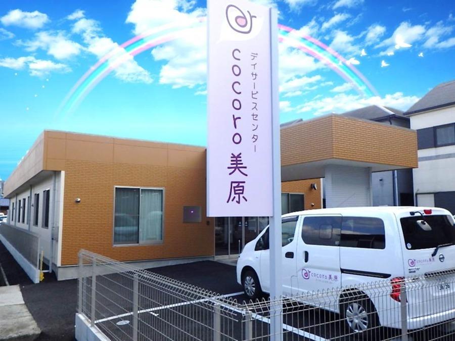 デイサービスセンターcocoro美原の画像