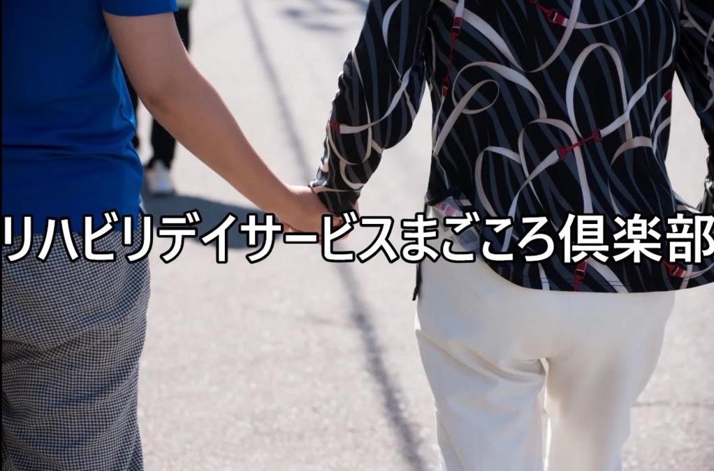 リハビリデイサービスまごころ倶楽部(介護職/ヘルパーの求人)の写真1枚目: