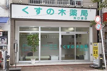 くすの木薬局 矢口渡店の画像