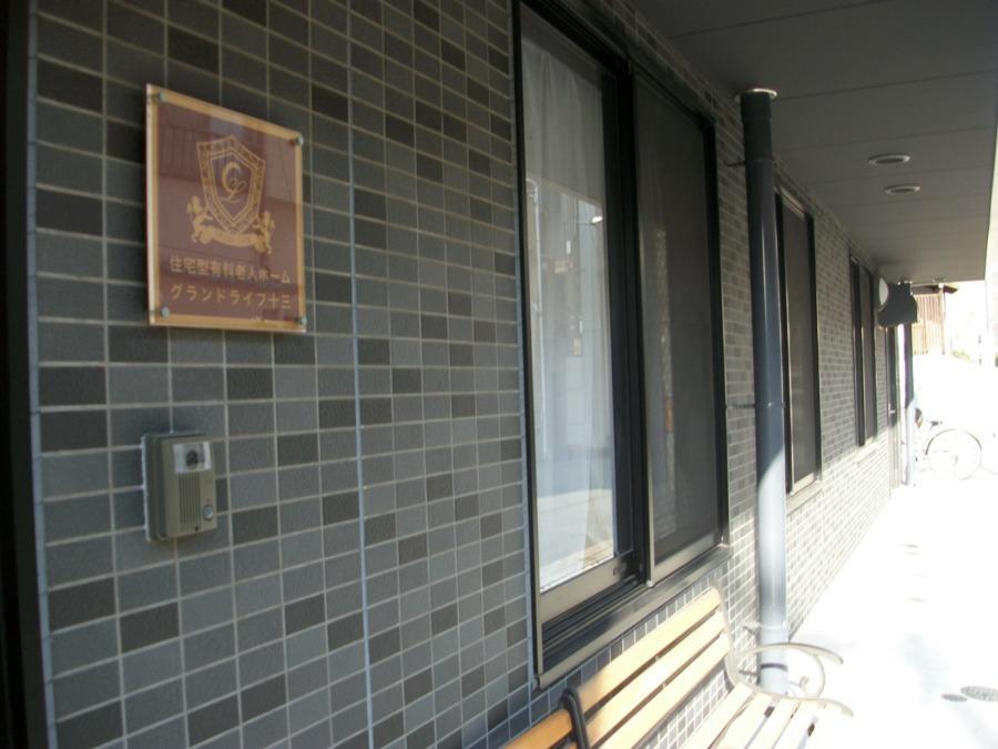 住宅型有料老人ホームグランドライフ十三の画像