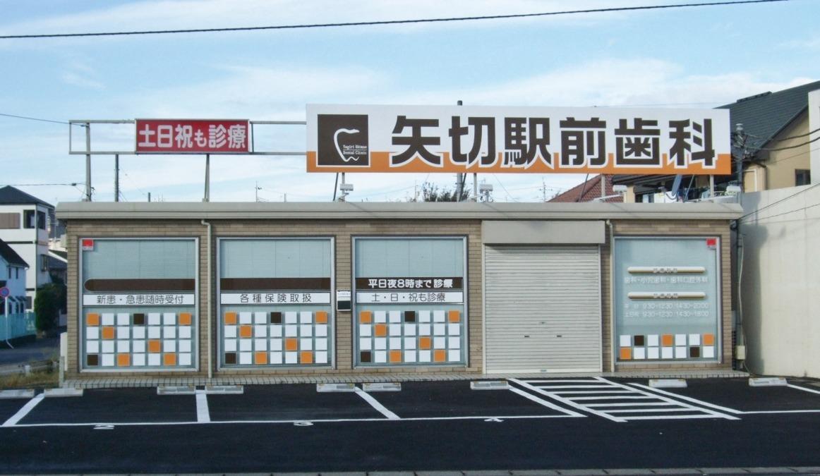 矢切駅前歯科(歯科医師の求人)の写真1枚目:北総線「矢切駅」より徒歩1分!たくさんの地元の皆さんに通っていただいています。