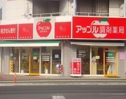 アップル調剤薬局 徳大店の画像