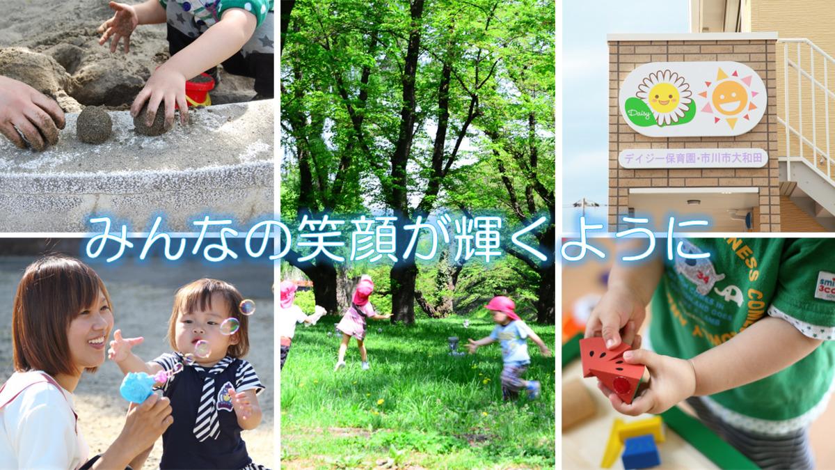 デイジー保育園・市川市大和田の画像
