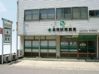 高岡駅南薬局の画像
