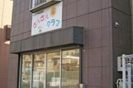 NPO法人ソラ 中田南学童保育所さんさんクラブの画像