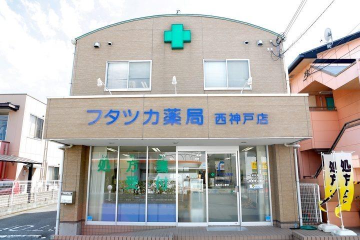 フタツカ薬局 西神戸の画像