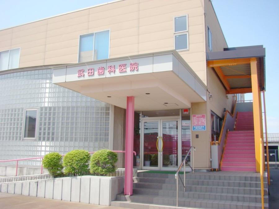 武田歯科医院(ホワイトエッセンス鶴岡)の画像