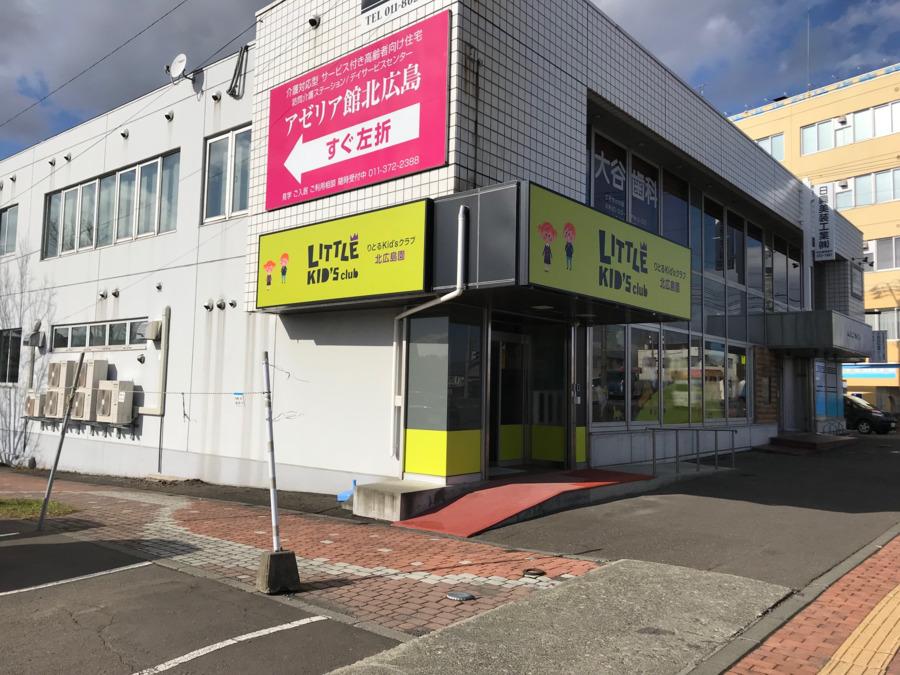 りとるKid'sクラブ北広島園の画像