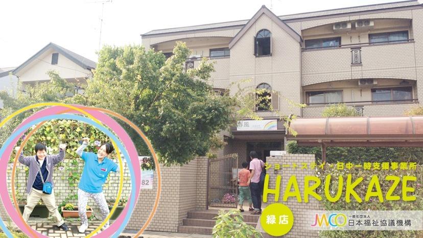 ショートステイ・日中一時支援事業 春風 名古屋緑店の画像