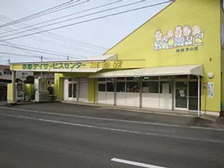 (株)四季の里 小野デイサービスセンター菜の花の画像