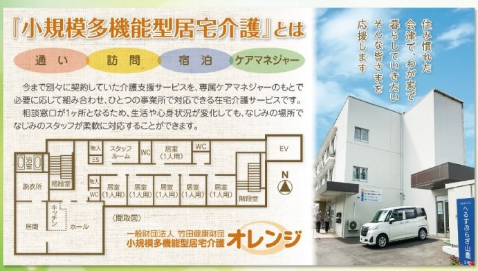 小規模多機能型居宅介護オレンジ の画像