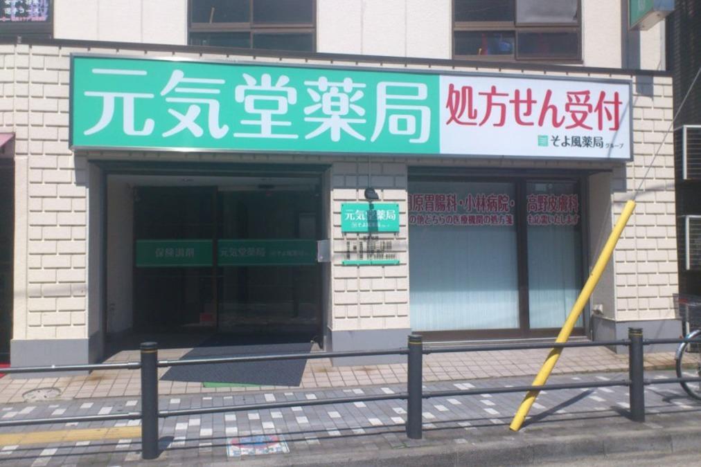 元気堂薬局の画像