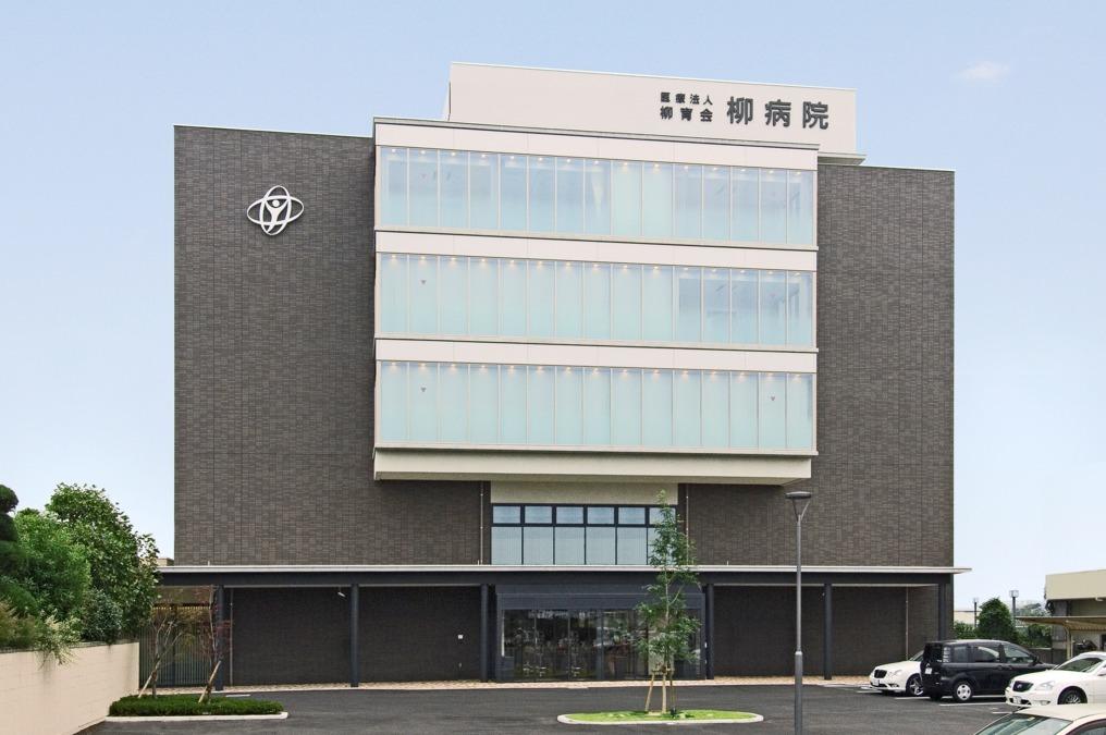 柳病院の画像