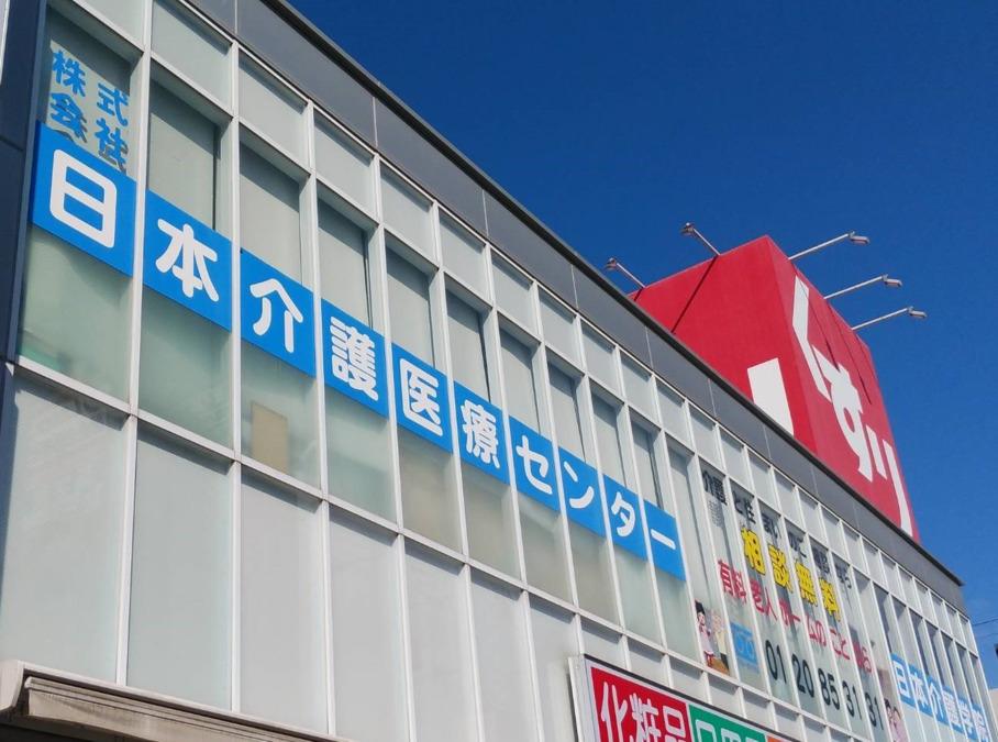 株式会社日本介護医療センターの画像