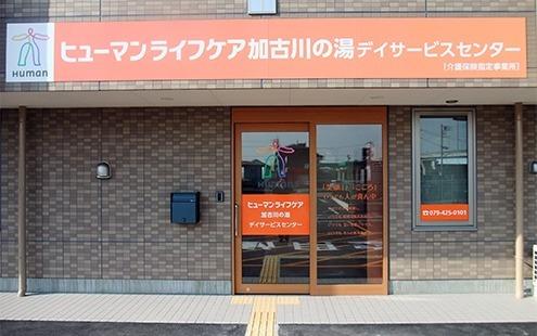 ヒューマンライフケア加古川の湯【デイサービス】の画像