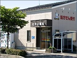 牡丹山薬局(薬剤師の求人)の写真:地域の皆さまの健康を支える、株式会社ケンユウが運営しています