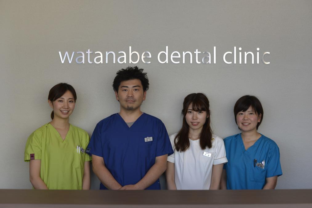 わたなべ歯科の画像