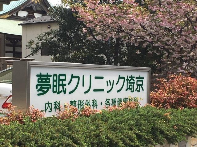 夢眠クリニック埼京の画像