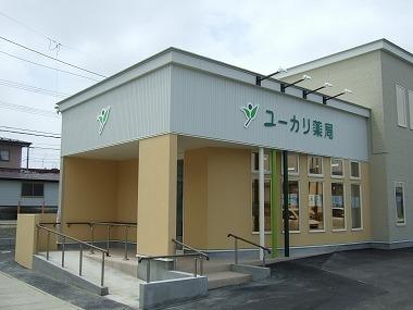 ユーカリ薬局の写真1枚目:ユーカリ薬局の外観です。