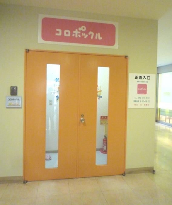 病後児保育室コロボックルの画像