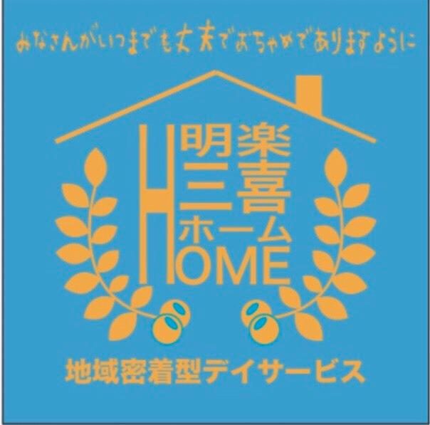 明楽三喜ホーム【2021年06月01日オープン】(生活相談員の求人)の写真: