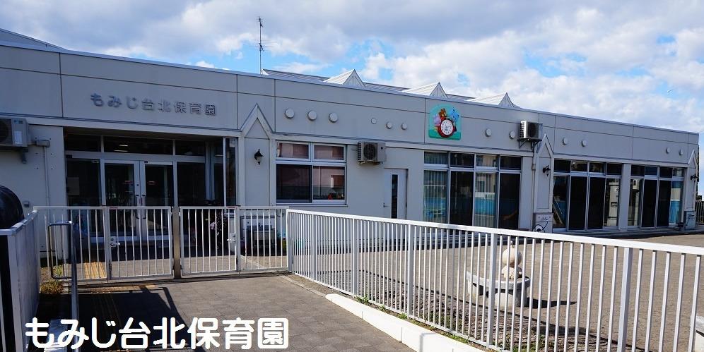 もみじ台北保育園の画像