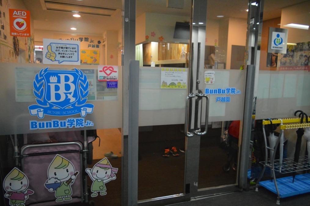 BunBu学院Jr.戸越園の画像