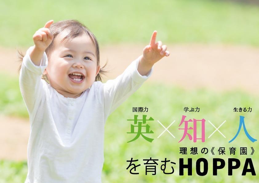 京進のほいくえんHOPPAライフガーデン志段味西の画像