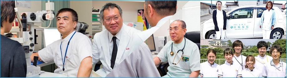 宮崎病院(看護師/准看護師の求人)の写真: