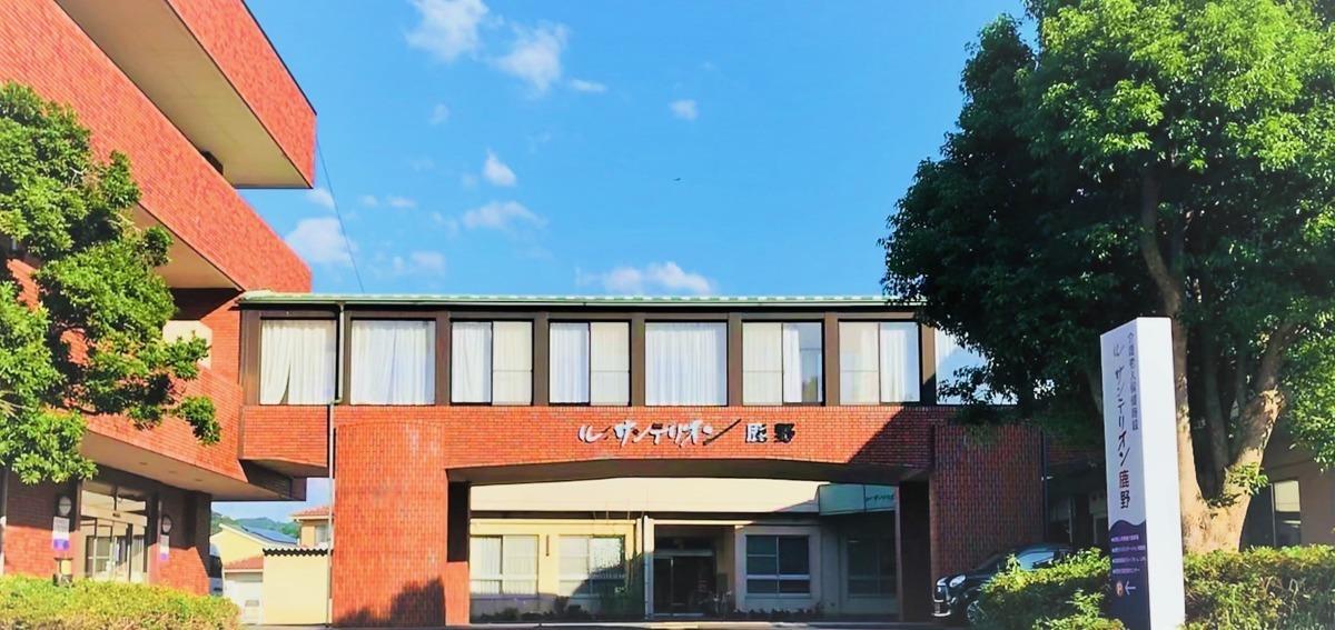 介護老人保健施設ル・サンテリオン鹿野の画像