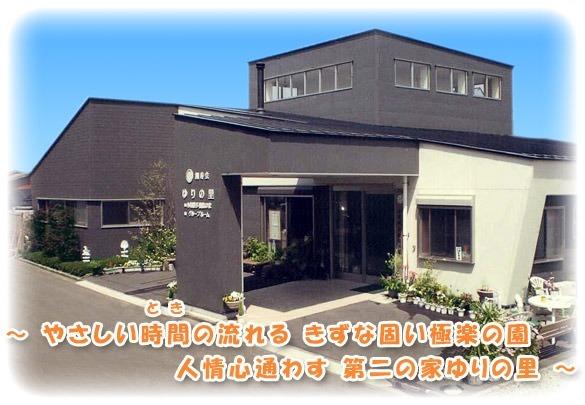 ゆりの里(介護職/ヘルパーの求人)の写真: