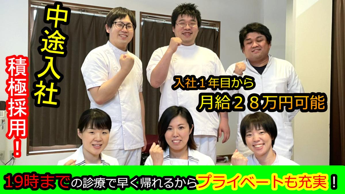 あすなろ鍼灸接骨院 滝ノ水院(柔道整復師の求人)の写真: