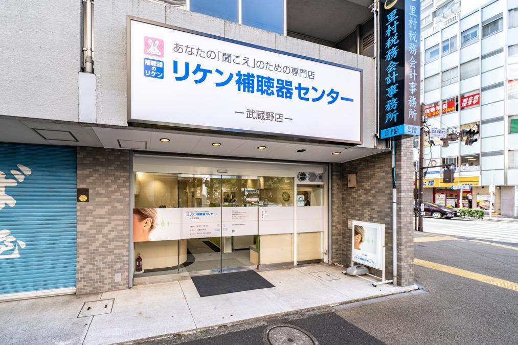 リケン補聴器センター 武蔵野店の画像