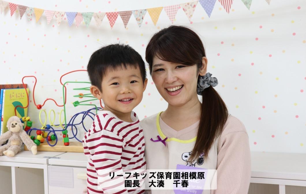 医療法人社団若葉堂 リーフキッズ保育園 相模原