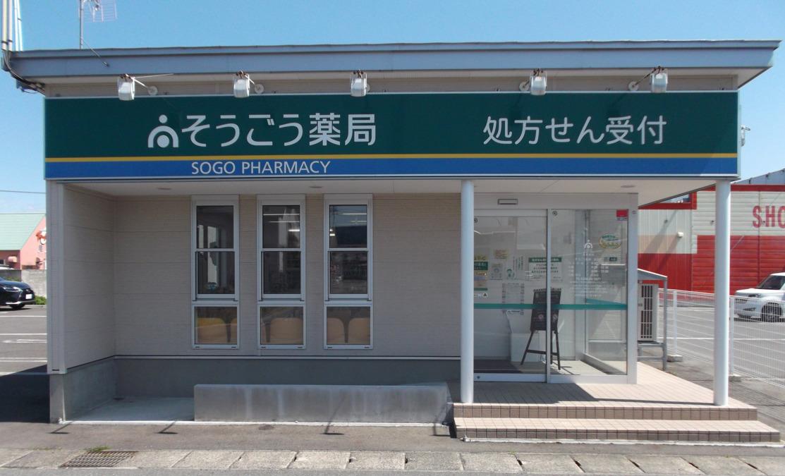 そうごう薬局 金池店の画像