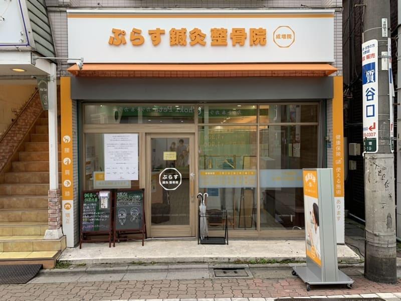ぷらす鍼灸整骨院 成増店の画像
