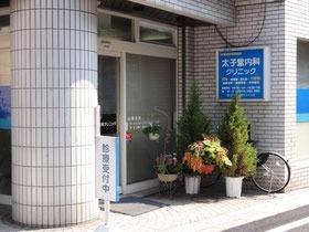 太子堂内科クリニックの画像