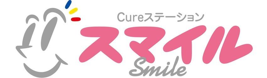 Cureステーション スマイル 新宿の画像