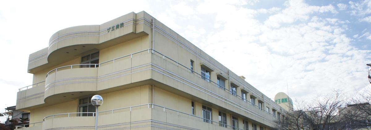 ザ王病院の画像