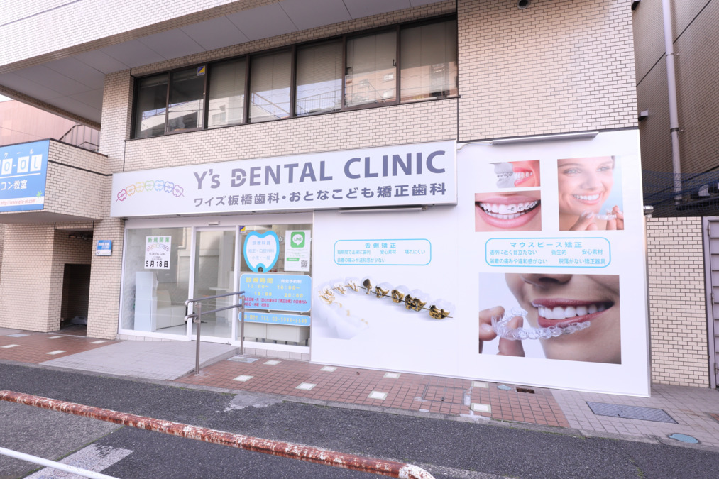 Y's板橋歯科・おとなこども矯正歯科の画像