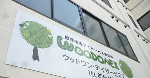 ウッドワン2号店(放課後等デイサービス)の画像
