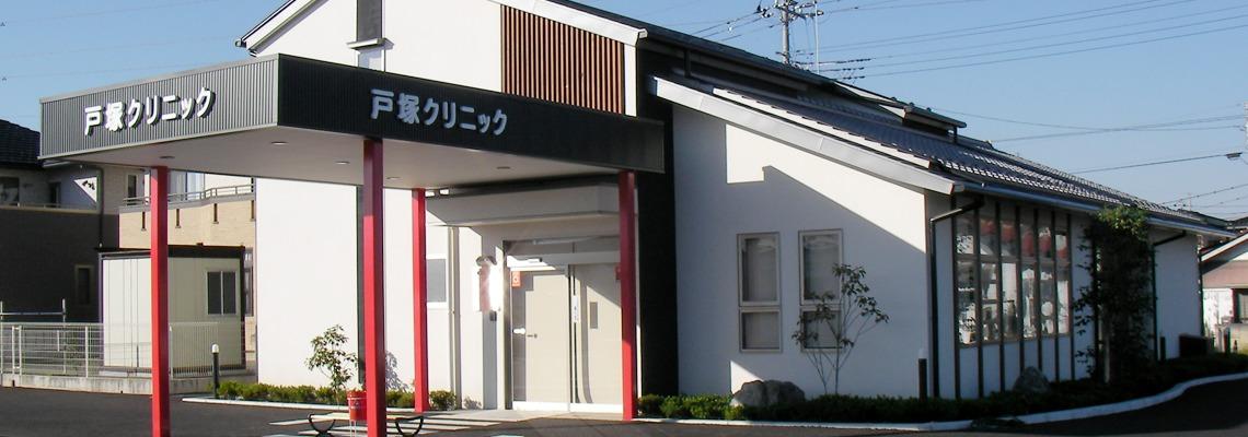 戸塚クリニック(医療事務/受付の求人)の写真1枚目: